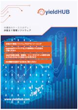 ATEサービス株式会社の画像処理システムのカタログ