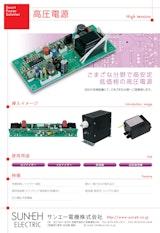 サンエー電機株式会社の昇圧レギュレータのカタログ