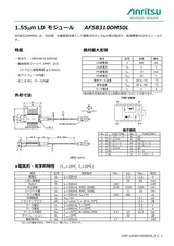 アンリツデバイス株式会社の光アイソレータのカタログ