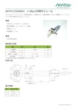 アンリツデバイス株式会社のレーザーダイオードのカタログ