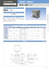 大崎電気工業株式会社の電圧変換器のカタログ