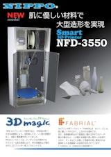 ニッポー株式会社の3Dプリンターのカタログ