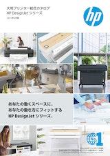 株式会社日本HPのイメージスキャナのカタログ