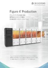 3DSYSTEM Figure4 Productionダイレクトデジタル生産に対応のカタログ
