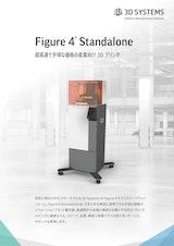 3DSYSTEM Figure4 Standalone 超高速で手ごろな価格の産業向け3Dプリンタのカタログ