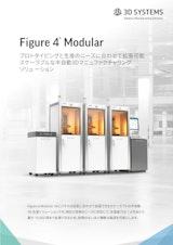 3DSYSTEMS Figure4Modular プロトタイピングと生産のニーズに合わせて拡張可能のカタログ