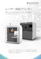 3DSYSTEMS レーザー焼結プリンターのカタログ