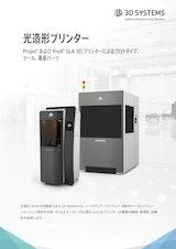 3DSYSTEMS 光造形プリンター ProjectおよびProxSLA3Dプリンターによるプロトタイプ、ツール、量産パーツのカタログ
