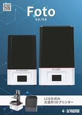 Apple Tree株式会社の3Dプリンターのカタログ
