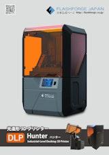 FRASHFORGE JAPAN 光造形3Dプリンター DLPハンターのカタログ