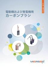 メルセン・エフエムエー株式会社のブラシモーターのカタログ