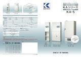 日本フリーザー株式会社のセーフティドアスイッチのカタログ