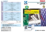 日本フリーザー株式会社の超低温冷凍庫のカタログ