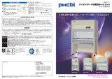 PHCホールディングス株式会社のエアカーテンのカタログ
