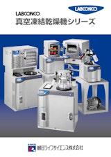 朝日ライフサイエンス株式会社の低温乾燥機のカタログ