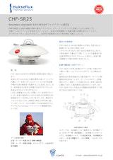 CHF-SR25のカタログ