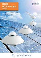 日射計 PVアナライザー Ver.3のカタログ