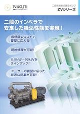 液封式真空ポンプ プロセス向け二段式液封式真空ポンプZVのカタログ