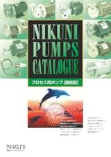 株式会社ニクニの渦巻ポンプのカタログ