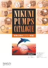 株式会社ニクニのタービンポンプのカタログ
