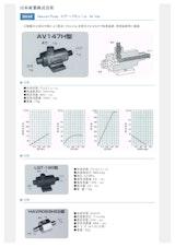 山本産業株式会社の真空ポンプのカタログ