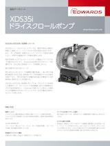 XDS35iドライスクロールポンプのカタログ
