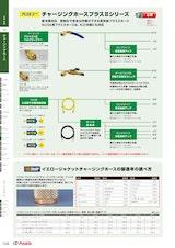 アサダ株式会社の真空用ホースのカタログ