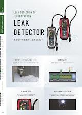 アサダ株式会社のガス検知器のカタログ