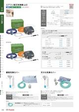 アサダ株式会社の洗浄装置のカタログ