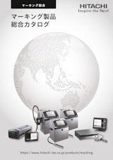 株式会社日立産機システムの産業用インクジェットプリンターのカタログ