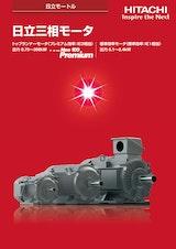株式会社日立産機システムの三相モーターのカタログ