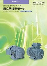 株式会社日立産機システムの防爆モーターのカタログ