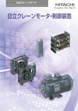 株式会社日立産機システムのモーターコントローラのカタログ