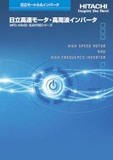 株式会社日立産機システムの3相インバータのカタログ