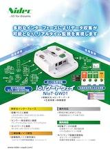 日本電産コパル株式会社のIOTゲートウェイのカタログ