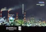 鶴賀電機株式会社の信号変換器のカタログ