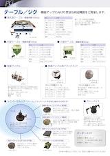 PCL株式会社の回転ステージのカタログ