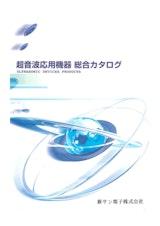 超音波洗浄機器 総合カタログのカタログ