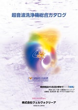 株式会社ヴェルヴォクリーアの超音波洗浄機のカタログ