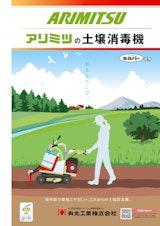 アリミツの土壌消毒機のカタログ