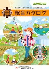 農業機械 総合カタログのカタログ