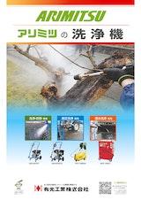 有光工業株式会社の高圧洗浄車のカタログ