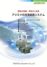 アリミツの洗浄装置システムのカタログ