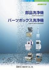 部品洗浄機 パーツボックス洗浄機のカタログ