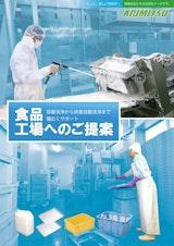 食品工場へのご提案のカタログ