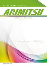 アリミツ総合カタログのカタログ