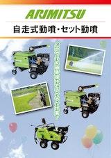 自走式動噴・セット動噴のカタログ
