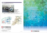サクラ精機株式会社の超音波洗浄機のカタログ