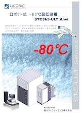 朝日ライフサイエンス株式会社の超低温冷凍庫のカタログ