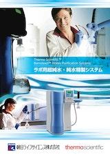 朝日ライフサイエンス株式会社の純水製造装置のカタログ